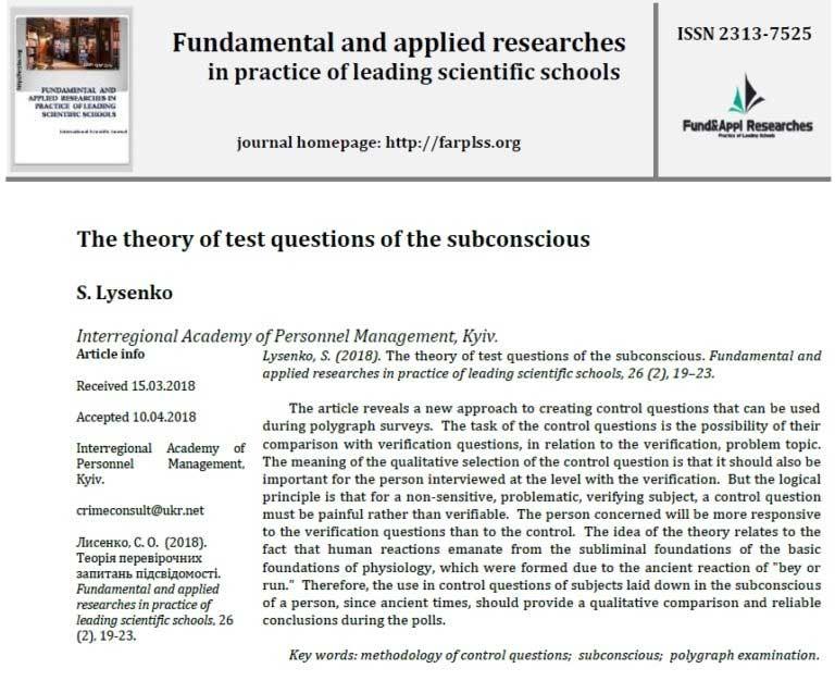 Теория проверочных вопросов подсознания